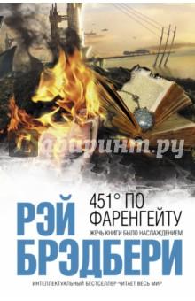 Купить книгу: Рэй Брэдбери. 451 градус по Фаренгейту (роман, издательство Эксмо, 2013 г.)