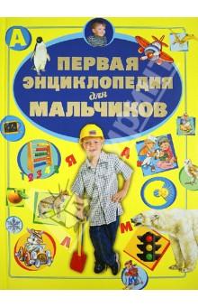 Первая энциклопедия для мальчиков - Чайка, Ермакович