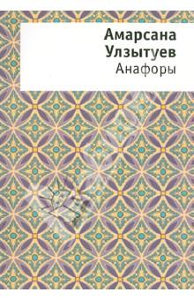 Анафоры - Амарсана Улзытуев
