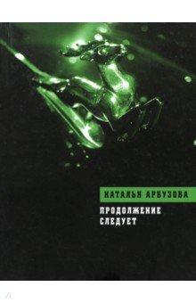 Продолжение следует - Наталья Арбузова изображение обложки