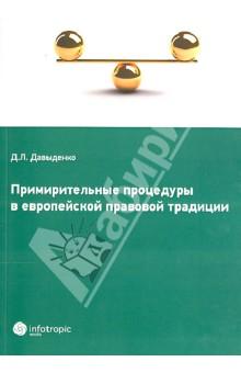 Примирительные процедуры в европейской правовой традиции - Дмитрий Давыденко