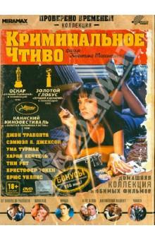 Квентин Тарантино. Криминальное чтиво (DVD). Издательство: Кармен Видео, 2013 г.