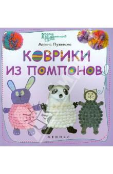 Коврики из помпонов - Марина Пузанкова