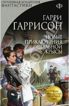 Новые приключения Стальной Крысы - Гарри Гаррисон