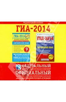 Аудиоприложение. ГИА-2014. Английский язык. Тренировочные варианты экзаменационных работ. (CD)