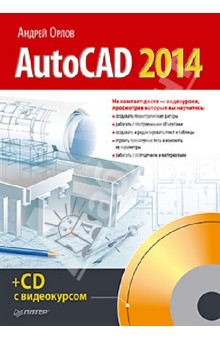 AutoCAD 2014 (+CD с видеокурсом) - Андрей Орлов