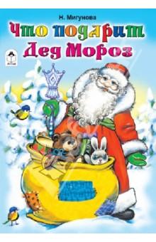 Что подарит Дед Мороз - Наталья Мигунова