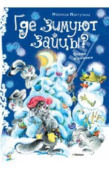 Надежда  Притулина  -  Где  зимуют  зайцы?  обложка  книги