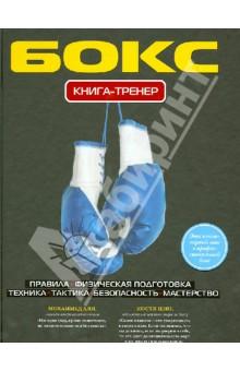 Павел Ситников. Бокс. Книга-тренер. Издательство: Эксмо, 2013 г.