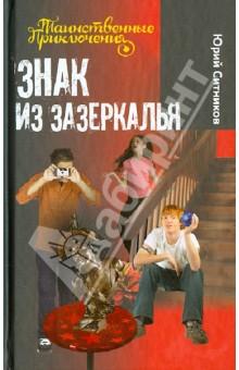 Знак из зазеркалья - Юрий Ситников