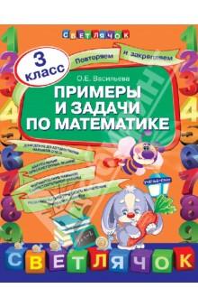 Примеры и задачи по математике. 3 класс - Ольга Васильева