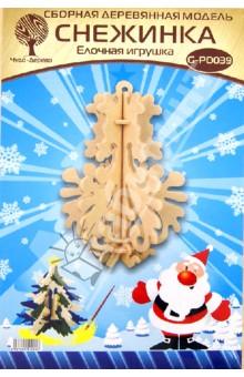 """Елочная игрушка """"Снежинка 9"""" (G-PD039)"""