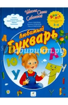 Любимый букварь - Соболева, Агафонов, Агафонова