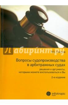 book orsay guide du