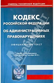 Кодекс Российской Федерации об административных правонарушениях на 01.10.13 г.