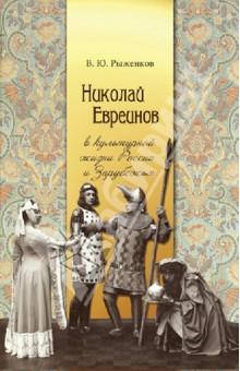 Николай Евреинов в культурной жизни России и Зарубежья - В. Рыженков