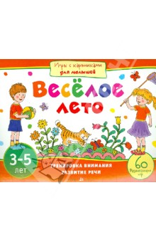 Веселое лето. 3-5 лет - Елена Куликова