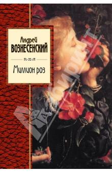 Миллион роз - Андрей Вознесенский