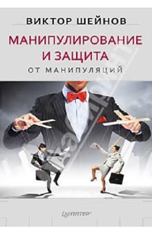 Манипулирование и защита от манипуляций - Виктор Шейнов