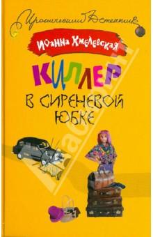 Киллер в сиреневой юбке - Иоанна Хмелевская