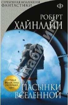 Купить книгу: Роберт Хайнлайн. Пасынки Вселенной (издательство Эксмо-Пресс, 2013 г.)