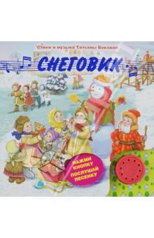 Татьяна  Бокова  -  Снеговик  обложка  книги