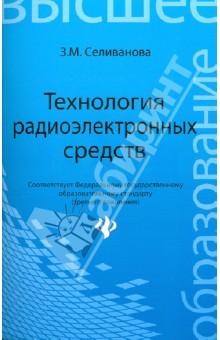 Технология радиоэлектронных средств. Учебное пособие - Зоя Селиванова