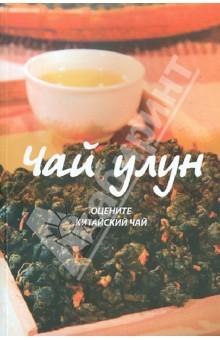 Купить Вэй Пань: Чай улун. Оцените китайский чай ISBN: 978-5-222-21724-5