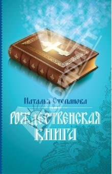 Рождественская книга - Наталья Степанова