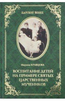 Воспитание детей на примере святых царственных мучеников - Марина Кравцова