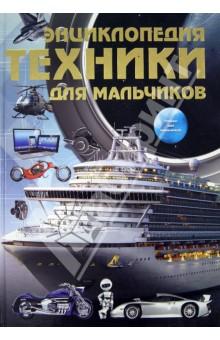 Энциклопедия техники для мальчиков - Сергей Цеханский