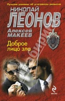 Доброе лицо зла - Леонов, Макеев