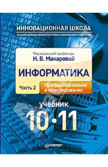 Информатика. Учебник. 10 - 11 класс. Часть 2. Программирование и моделирование - Макарова, Нилова, Лебедева