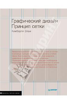 Графический дизайн. Принцип сетки - Кимберли Элам