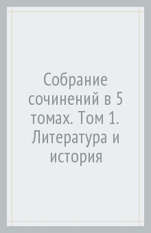 Собрание сочинений в 5 томах. Том 1. Литература и история