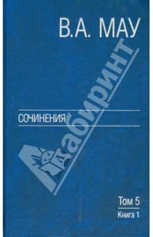 Экономическая история и экономическая политика. Статьи. Том 5. Книга 1 - Владимир Мау