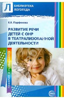 Развитие речи детей с ОНР в театрализованной деятельности - Екатерина Парфенова