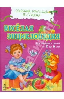 Веселая энциклопедия - Юлия Каспарова