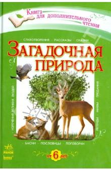 Загадочная природа. Хрестоматия дополнительного чтения для младших школьников