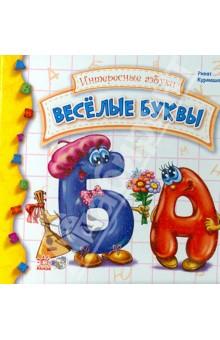 Веселые буквы - Ринат Курмашев изображение обложки