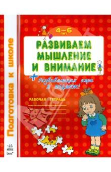 Развиваем мышление и внимание. Рабочая тетрадь для детей 4-6 лет