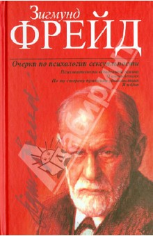Очерки по психологии сексуальности - Зигмунд Фрейд изображение обложки