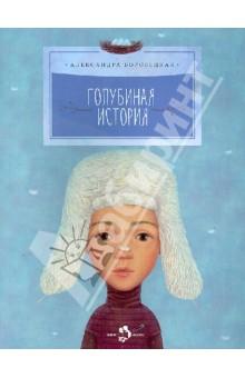 Александра  Боровецкая  -  Голубиная  история  обложка  книги