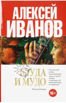 Блуда и МУДО - Алексей Иванов