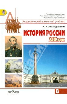 История России. XIX век. 8 класс. Учебник. ФГОС - Андрей Левандовский