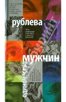 Одиночество мужчин - Юлия Рублева
