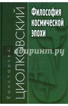 Философия космической эпохи - Константин Циолковский