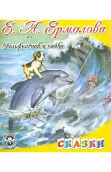 Дельфиненок и чайка - Елена Ермолова