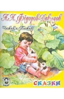Чижик и Пыжик - Александр Федоров-Давыдов