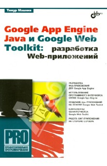 Google App Engine Java и Google Web Toolkit: разработка Web-приложений - Тимур Машнин